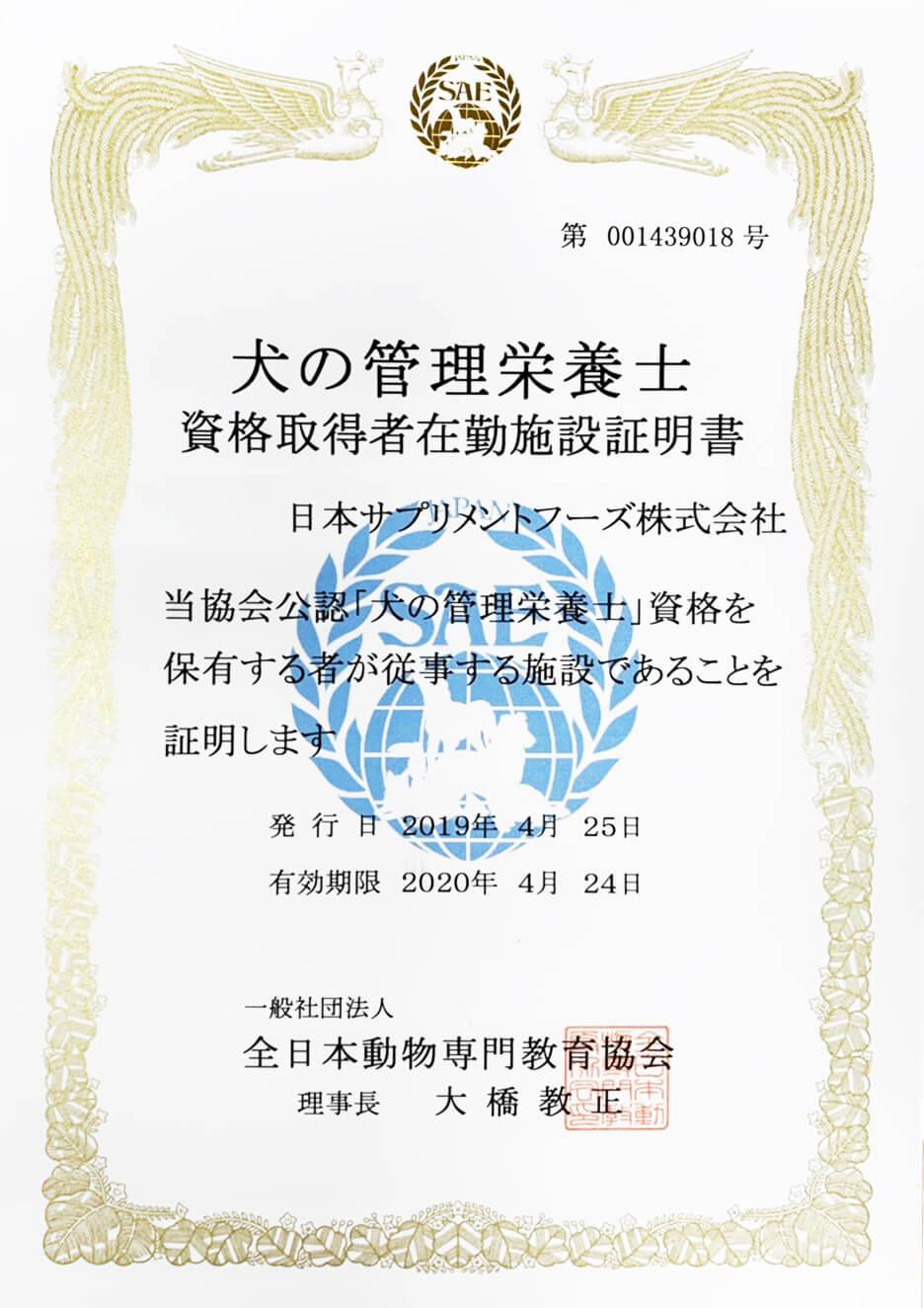 「犬の管理栄養士」資格取得者在勤施設証明書